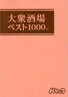 大衆酒場ベスト1000  01