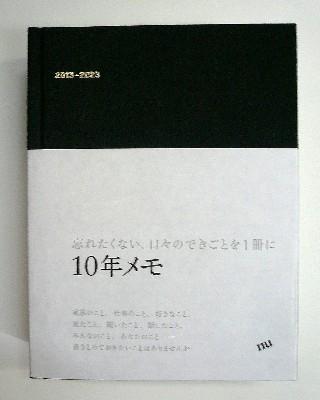 10年メモ 2013-2022