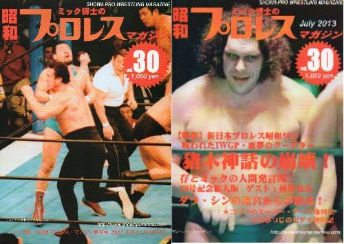 昭和プロレス30