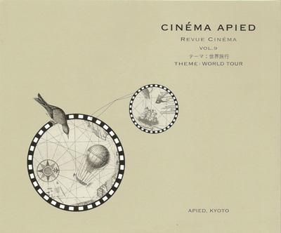 CINEMA APIES シネマ・アピエ9