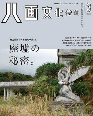 八画文化会館