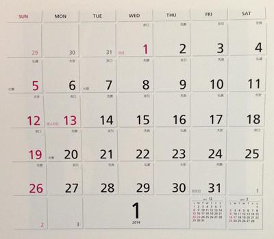 山口マオ 壁掛けカレンダー2014