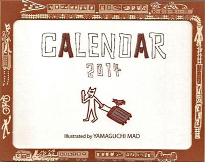 山口マオ 卓上カレンダー2014