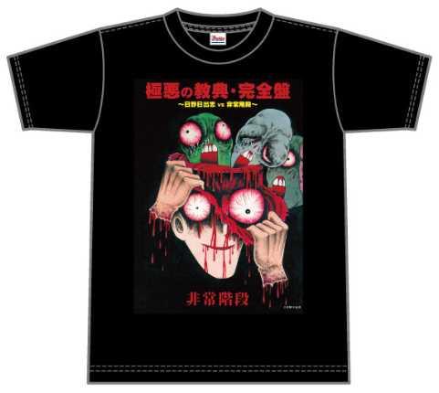 日野日出志×非常階段 地獄変Tシャツ