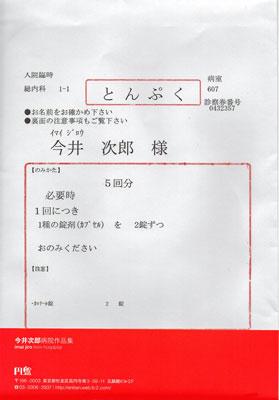 今井次郎 病院作品集