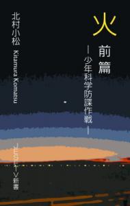 北村小松「火 -少年科学防諜作戦- 前篇」