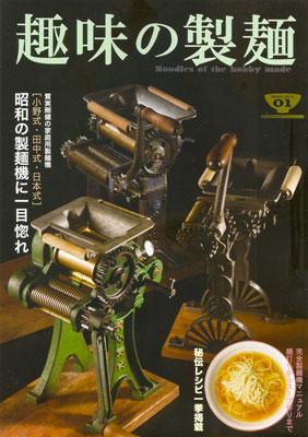 趣味の製麺 01