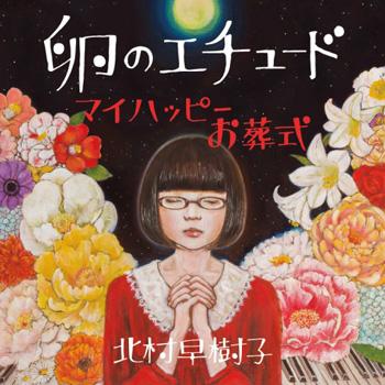 北村早樹子「卵のエチュード/マイハッピーお葬式」