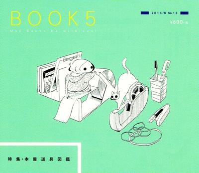 BOOK5 13