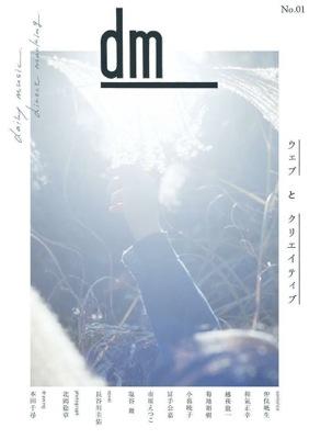 dm No.1  ウェブとクリエイティブ