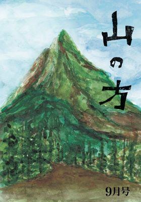 山の方 ブックレット