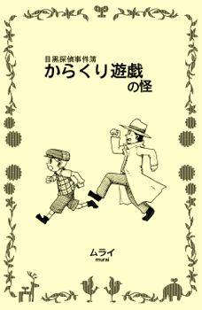 目黒探偵事件簿 からくり遊戯の怪