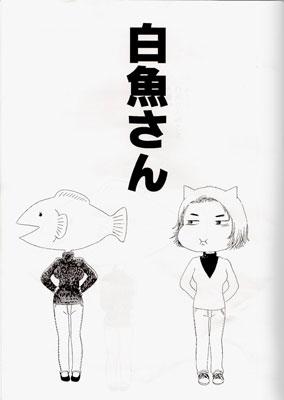 もぷ子 白魚さん