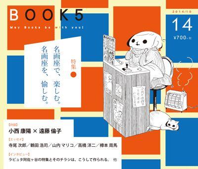 BOOK5 14号