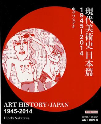 現代美術史日本篇