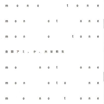 吉田アミ、か、大谷能生 mono tone