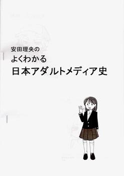 安田理央のよくわかる日本アダルトメディア