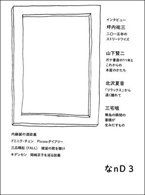 なnD 3