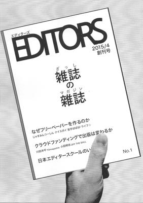 EDITORS 2015/4