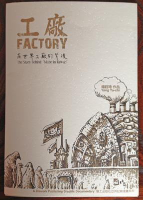 Factory 工廠