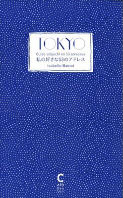東京ガイド