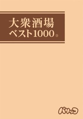 大衆酒場ベスト1000