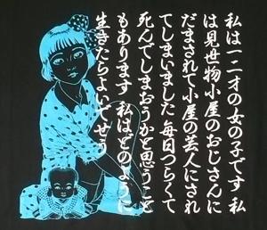 丸尾末広 少女椿Tシャツ 黒 フロント