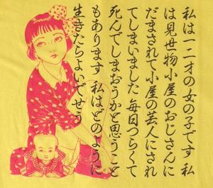 丸尾末広 少女椿Tシャツ レモンイエロー フロント