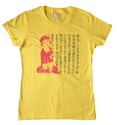 丸尾末広 少女椿Tシャツ レモンイエロー