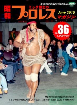 昭和プロレスマガジン36