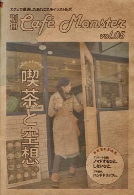 cafe monster カフェモンスター vol.5