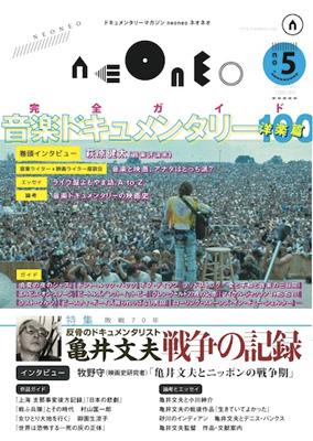 neoneo #5 音楽ドキュメンタリー100洋楽篇/亀井文夫 戦争の記録