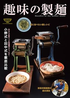 趣味の製麺03