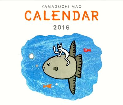 山口マオ 壁掛けカレンダー2016