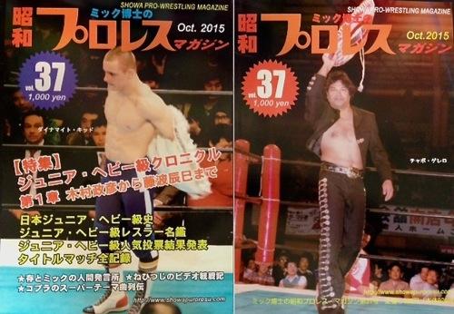 昭和プロレスマガジン37号