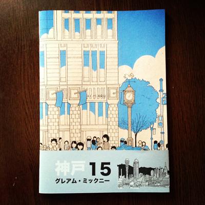 グレアム・ミックニー 神戸15