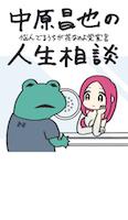 中原昌也の人生相談