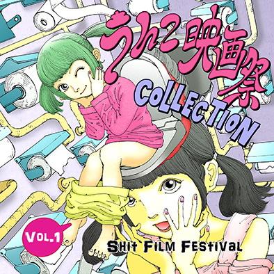 うんこ映画祭COLLECTION