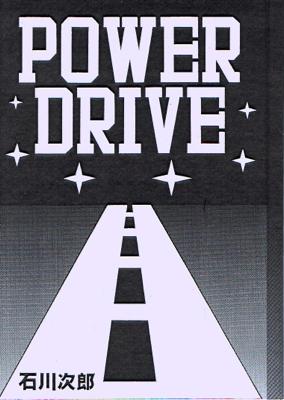 石川次郎 POWER DRIVE