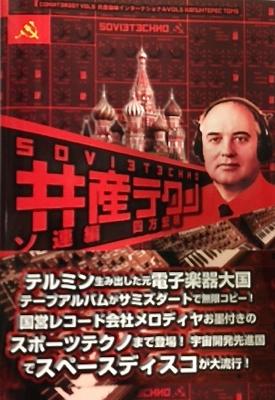 共産テクノ