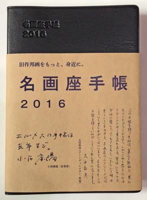 名画座手帳 2016