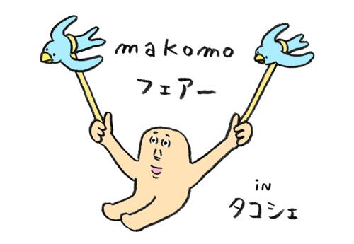 makomoフェア