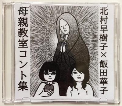 北村早樹子×飯田華子「母親教室コント集」