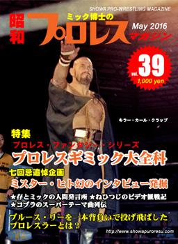 昭和プロレスマガジン39 プロレスギミック大全科