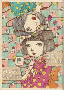 駕籠真太郎「ストレンジコレクション BOX アート」