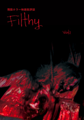 残酷ホラー映画批評誌 Filthy vol.1