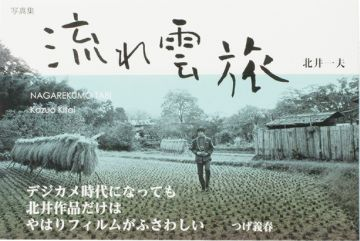北井一夫「流れ雲旅」