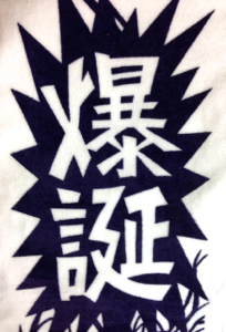 bakutan300_2