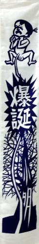 bakutan500_0