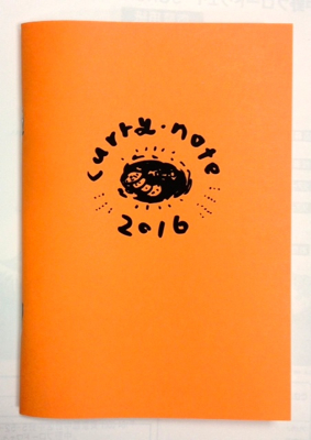 curry note 2016